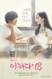 Somehow 18 Eng Sub [MP4 – 3GP]