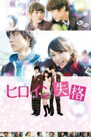 Heroine Disqualified Eng Sub