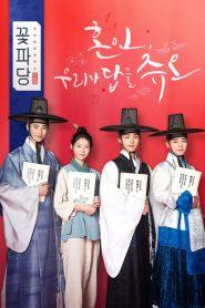 Flower Crew: Joseon Marriage Agency 2019