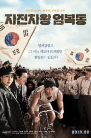 Race to Freedom: Um Bok-dong 2019