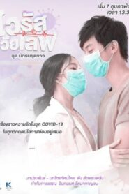 Virus Wai Love: Nakrob Chut Kao