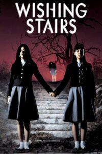 Whispering Corridors 3:Wishing Stairs